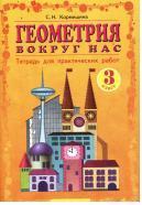 Геометрия вокруг нас, тетрадь для практических работ, 3 класс, Кормшина С.Н., Аргинская И.И., 2014