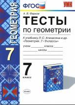 Тесты по геометрии, 7 класс, к учебнику Атанасяна Л.С. «Геометрия, 7-9», ФГОС (к новому учебнику), Фарков А.В., 2015