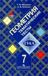 Геометрия, Тематические тесты, 7 класс, Мищенко Т.М., Блинков А.Д., 2010