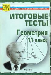 Тесты, Геометрия, 11 класс, Варианты и ответы централизованного (итогового) тестирования, 2006