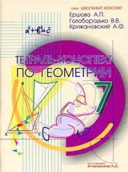 Тетрадь-конспект по геометрии, 7 класс, Ершова А.П., Голобородько В.В., Крижановский А.Ф., 2015