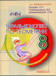 Тетрадь-конспект по геометрии, 8 класс, Ершова А.П., Голобородько В.В., Крижановский А.Ф., 2015