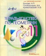 Тетрадь-конспект по геометрии для 11 класса, Ершова A.П, Голобородько В.В., Крижановский А.Ф., 2014
