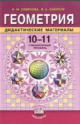 Геометрия, Дидактические материалы, 10-11 класс, Смирнова И.М., 2007
