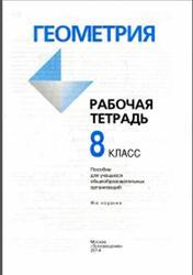 Геометрия, 8 класс, Рабочая тетрадь, Атанасян Л.С., Бутузов В.Ф., Глазков Ю.А., Юдина И.И., 2014