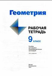 Геометрия, 9 класс, Рабочая тетрадь, Атанасян Л.С., Бутузов В.Ф., Глазков Ю.А., Юдина И.И., 2014