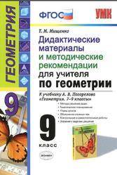 Дидактические материалы и методические рекомендации для учителя по геометрии, 9 класс, Мищенко T.M., 2015