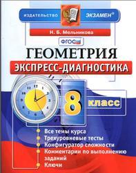 Геометрия, 8 класс, Экспресс-диагностика, Мельникова Н.Б., 2014