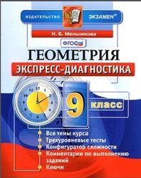 Геометрия, 9 класс, Экспресс-диагностика, Мельникова Н.Б., 2015