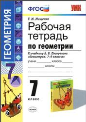 Рабочая тетрадь по геометрии, 7 класс, Мищенко T.M., 2014