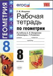 Рабочая тетрадь по геометрии, 8 класс, Мищенко T.M., 2014