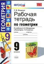 Рабочая тетрадь по геометрии, 9 класс, Мищенко T.M., 2015