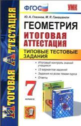 Геометрия, 7 класс, Итоговая аттестация, Типовые тестовые задания, Глазков Ю.А., Гаиашвили М.Я., 2015