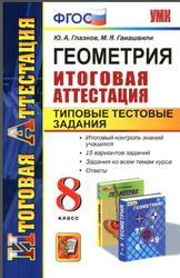 Геометрия, 8 класс, Итоговая аттестация, Типовые тестовые задания, Глазков Ю.А., Гаиашвили М.Я., 2015