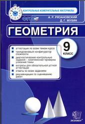 Геометрия, 9 класс, Контрольные измерительные материалы, Рязановский А.Р., Мухин Д.Г., 2016