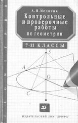 и проверочные работы по геометрии класс Медяник А И  Контрольные и проверочные работы по геометрии 7 11 класс Медяник А И 1996