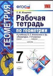 Рабочая тетрадь по геометрии, 7 класс, Мищенко Т.М., 2016