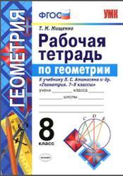 Рабочая тетрадь по геометрии, 8 класс, Мищенко Т.М., 2016