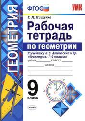 Рабочая тетрадь по геометрии, 9 класс, Мищенко Т.М., 2016