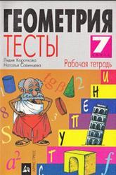 Геометрия, Тесты, Рабочая тетрадь, 7 класс, Короткова Л.М., Савинцева Н.В., 1999