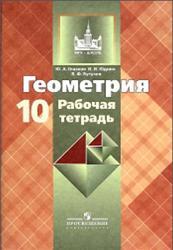 Геометрия, 10-11 класс, Рабочая тетрадь, Глазков Ю.А., Юдина И.И., Бутузов В.Ф., 2013