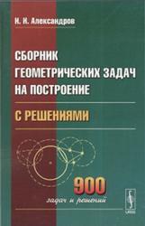 Сборник геометрических задач на построение (с решениями), Александров И.И., 2010