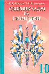 I решение сборника задач по геометрии примеры решения задач с амортизацией