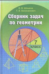 Сборник задач по геометрии, 7 класс, Шлыков В.В., Валаханович Т.В., 2012