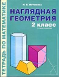 Наглядная геометрия, Тетрадь по математике, 2 класс, Истомина Н.Б., 2012