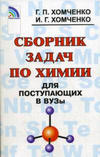 Сборник задач по химии - Хомченко Г.П, Хомченко И.Г - Пособие для поступающих в ВУЗы - 2002