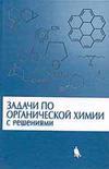 Задачи по органической химии с решениями - Курц А.Л, Ливанцов М.В, Чепраков А.В и др. - Учебное пособие - 2004