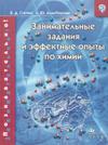 Занимательные задания и эффектные опыты по химии - Степин Б.Д., Аликберова Л.Ю. - 2002