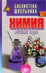 Химия - Решение задач - Хасанов А.Е. - Учебное пособие для учащихся среднего и старшего школьного возраста.