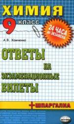 Химия - Ответы на экзаменационные билеты - 9 класс - Хомченко А.В.