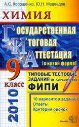 ГИА 2010 - Химия - 9 класс - типовые тестовые задания - Корощенко А.С., Медведев Ю.Н.