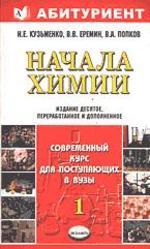 Начала химии - Современный курс для поступающих в ВУЗы - Том 1 - Кузьменко Н.Е. Еремин В.В. Попков В.А.