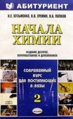 Начала химии - Современный курс для поступающих в ВУЗы - Том 2 - Кузьменко Н.Е. Еремин В.В. Попков В.А.