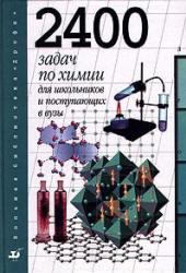 Химия - 2400 задач для школьников и поступающих в ВУЗы - Кузьменко Н.Е., Еремин В.В.