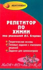 Химия - Пособие - Репетитор для поступающих в ВУЗы - Егорова А.С.