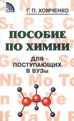 Пособие по химии для поступающих в ВУЗы - Хомченко Г.П.