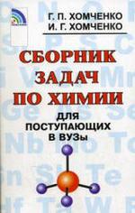 Сборник задач по химии для поступающих в ВУЗы - Хомченко Г.П., Хомченко И.Г.