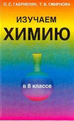 Изучаем химию в 8 классе - Дидактическое пособие - Габриелян О.С., Смирнова Т.В.