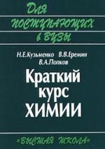 Краткий курс химии. Пособие для поступающих в ВУЗы - Кузьменко Н.Е., Еремин В.В., Попков В.А.