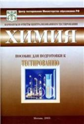 Тесты 2003 - Химия - 11 класс - Варианты и ответы централизованного тестирования