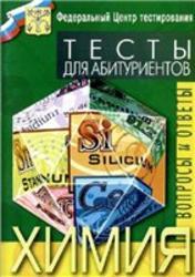 Тесты 2005 - Химия - 11 класс - Варианты и ответы централизованного тестирования