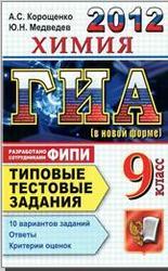 ГИА 2012. Химия. 9 класс. Типовые тестовые задания. Корощенко А.С., Медведев Ю.Н. 2011