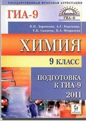 Химия. 9 класс. Подготовка к ГИА 2011. Доронькин В.Н. 2010