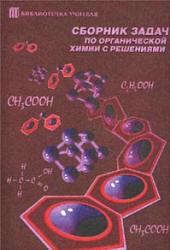 Сборник задач по органической химии с решениями, Губанова Ю.К., 1999