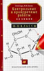 Контрольные и проверочные работы по химии, 10-11 класс, Гара Н.Н., Зуева М.В., 2001