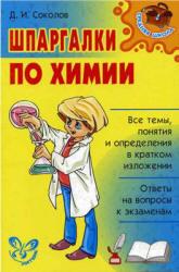 Шпаргалки по химии, Соколов Д.И., 2007